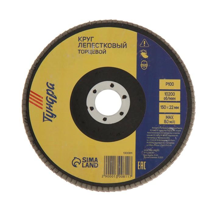 Круг лепестковый торцевой TUNDRA, 150 х 22 мм, Р100