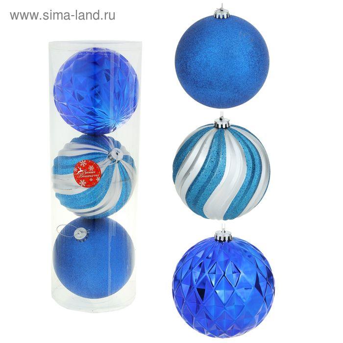 """Новогодние шары """"Карнавал"""" синие (набор 3 шт.)"""