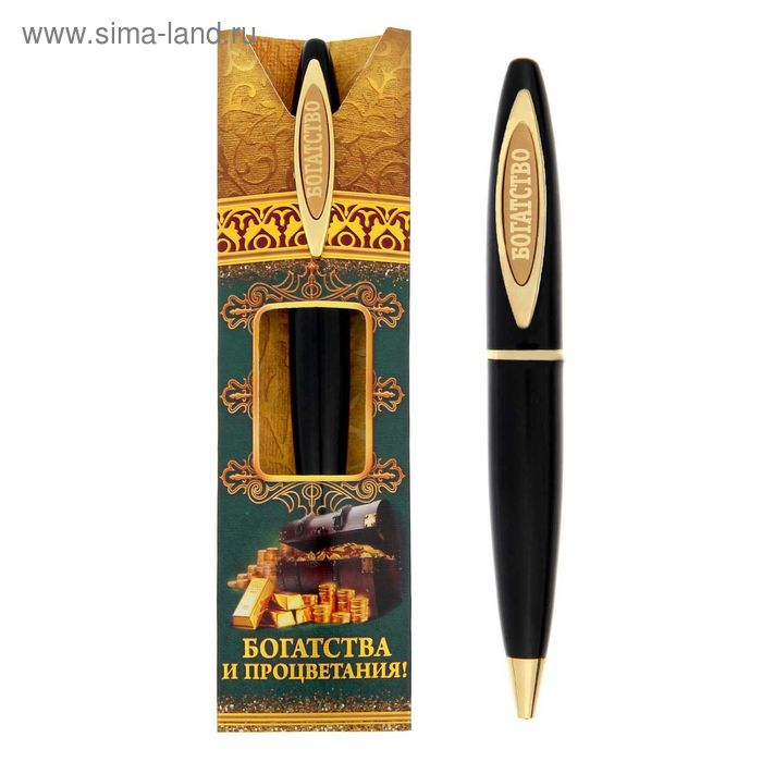 """Ручка подарочная """"Богатства и процветания"""""""