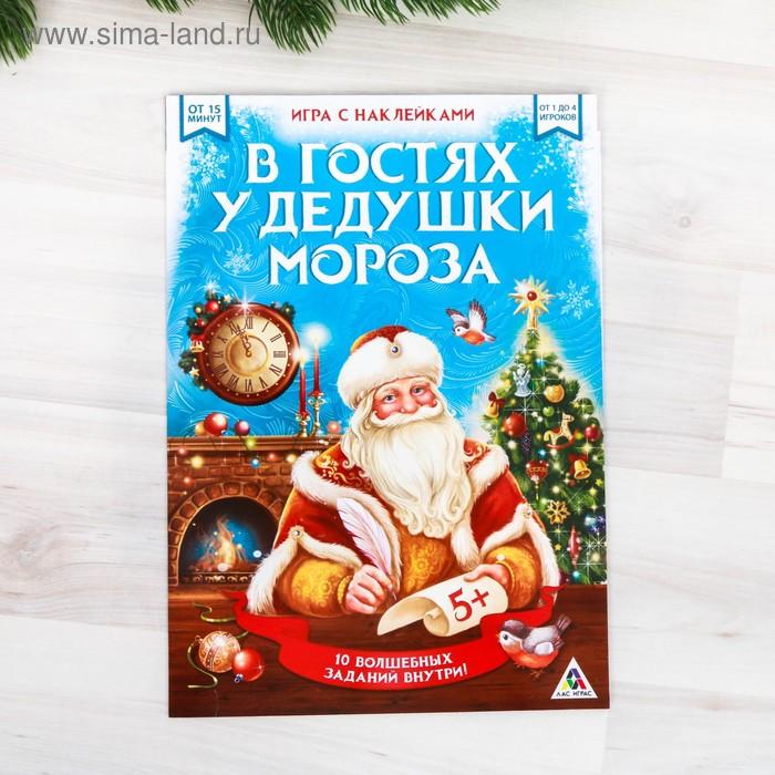 """Игра с многоразовыми наклейками """"В гостях у Дедушки Мороза"""""""