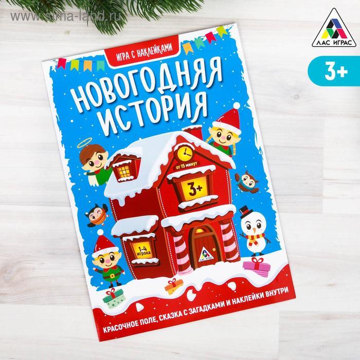 """Игра с многоразовыми наклейками """"Новогодняя история"""""""