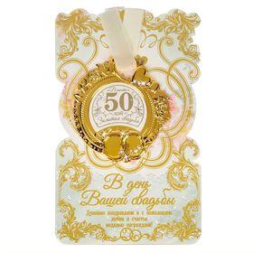 """Медаль свадебная на открытке """"Золотая свадьба"""""""