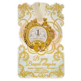 """Медаль свадебная на открытке """"Ситцевая свадьба"""""""