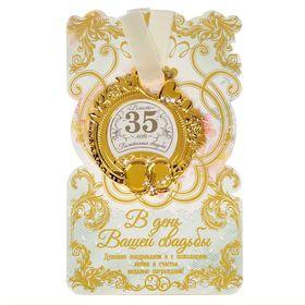 """Медаль свадебная на открытке """"Полотняная свадьба"""""""
