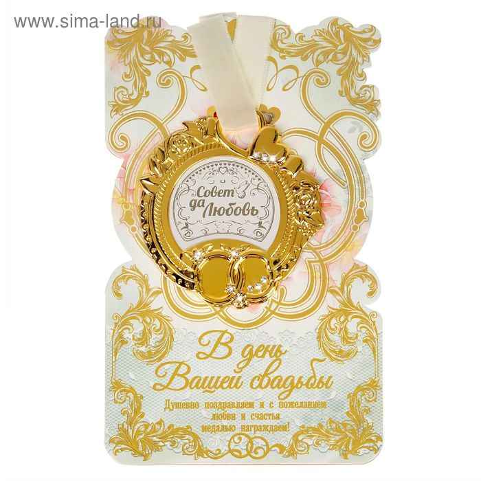 """Медаль свадебная на открытке """"Совет да любовь"""""""