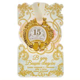 """Медаль свадебная на открытке """"Стеклянная свадьба"""""""