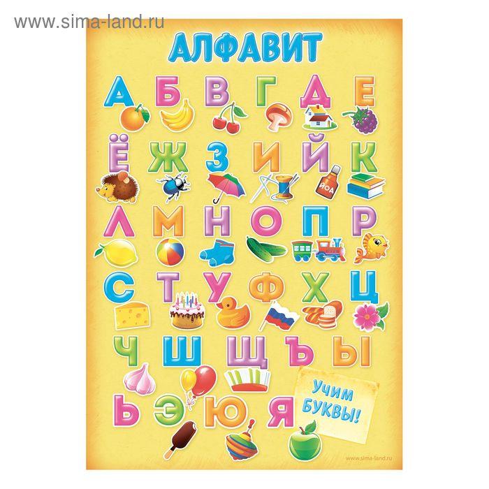 "Плакат обучающий ""Алфавит"" А5"