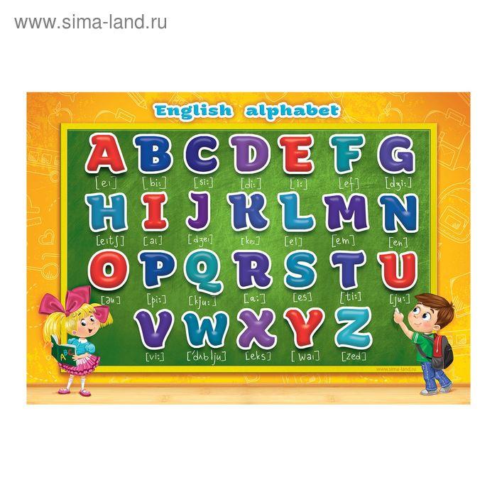 "Плакат обучающий ""Английский алфавит"" А5"