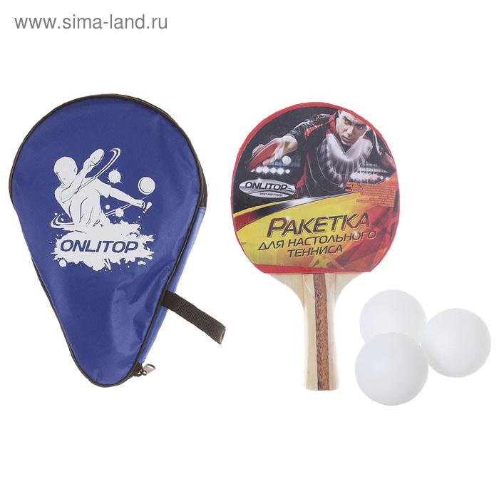 Ракетка для настольного тенниса GOLD , OТ-13 в чехле