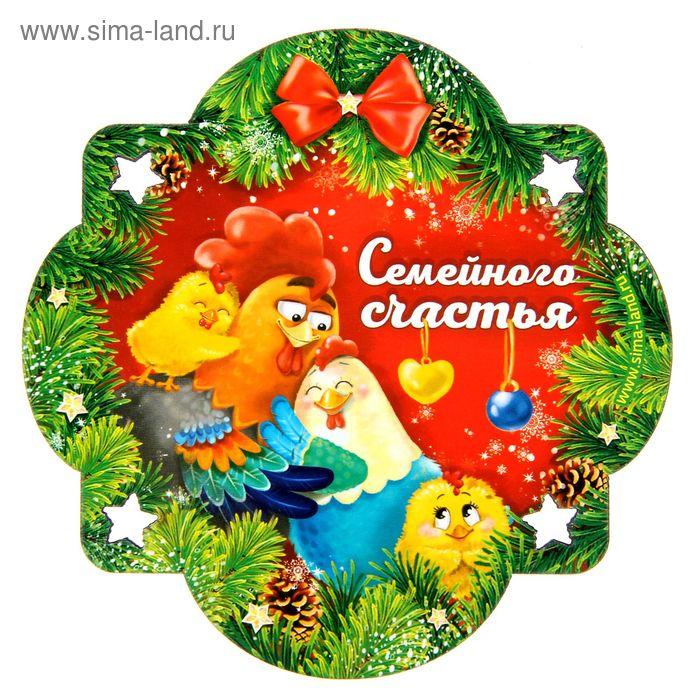 """Подставка под горячее """"Семейного счастья"""" символ года, 11 см"""