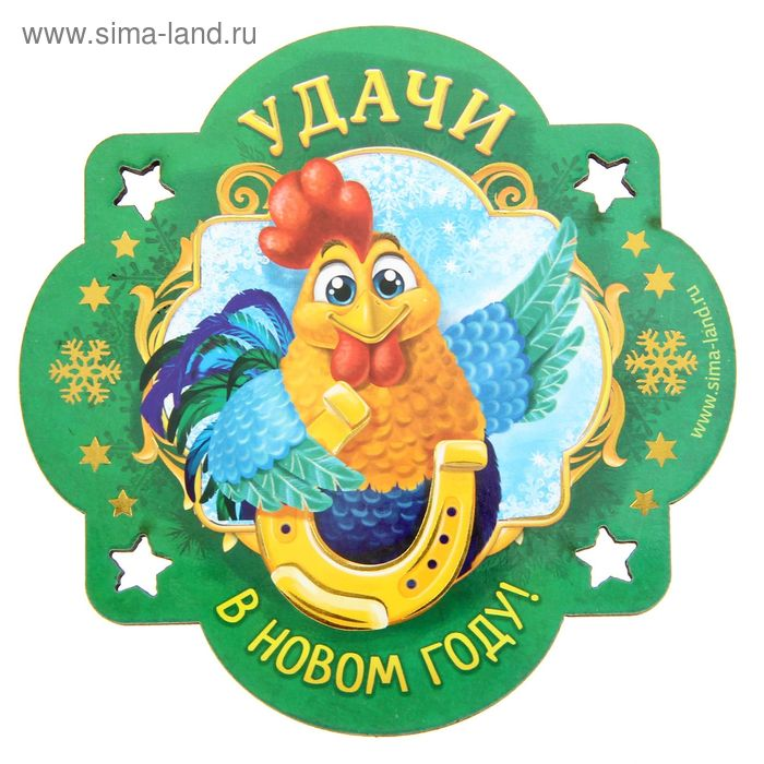 "Подставка под горячее ""Удачи"" символ года, 11 см"