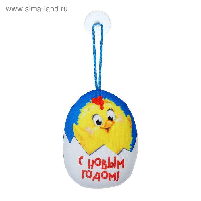 """Подвеска антистресс """"С Новым Годом!""""цыпленок 11см с присоской"""