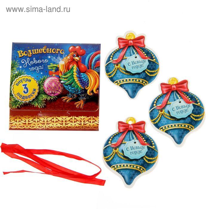 """Набор пожеланий в конверте """"Волшебного Нового года"""", 3 шт"""