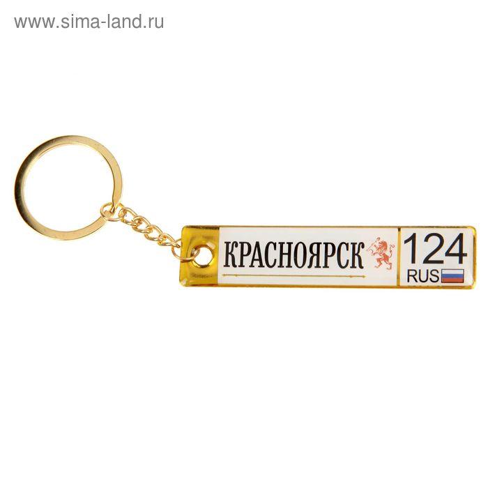 """Брелок двусторонний автономер """"Красноярск"""""""