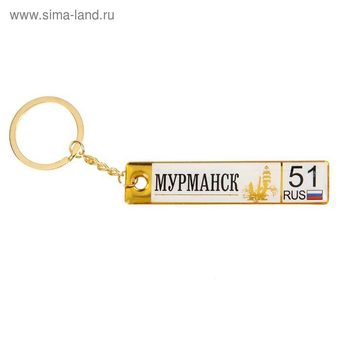 "Брелок двусторонний автономер ""Мурманск"""