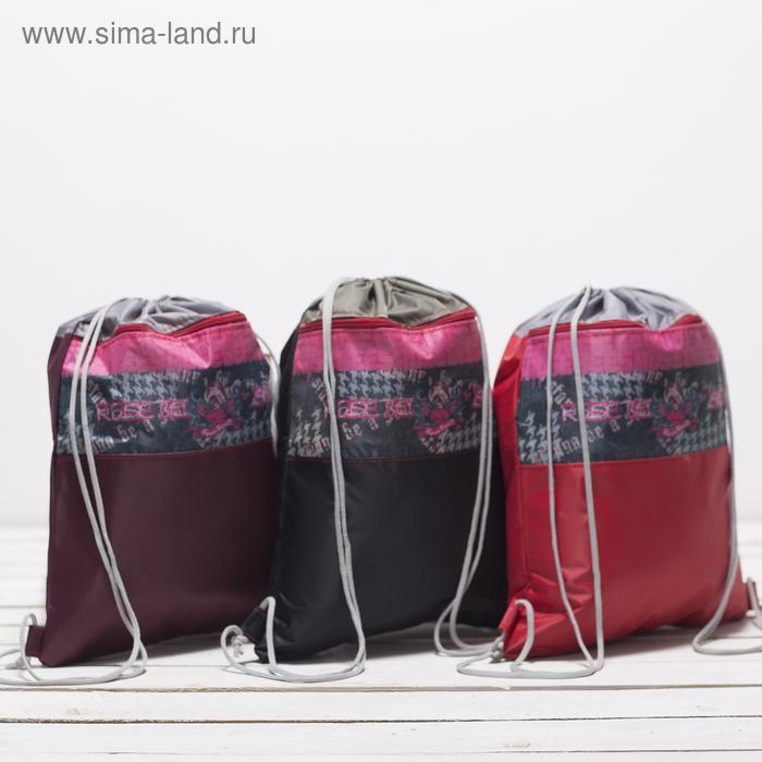 Мешок для обуви на стяжке шнурком, 1 отдел, 1 наружный карман, МИКС