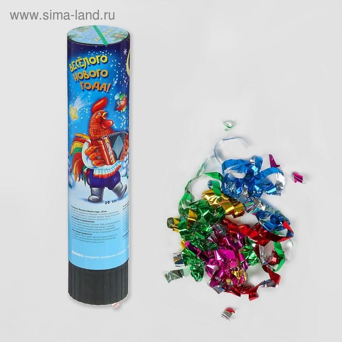 """Хлопушка пружинная """"Весёлого Нового года!"""" (конфетти+ фольга серпантин) 20см"""