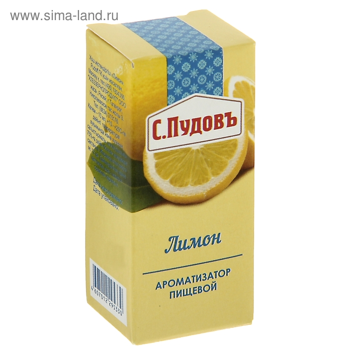 Ароматизатор Лимон 10 гр. С.Пудовъ