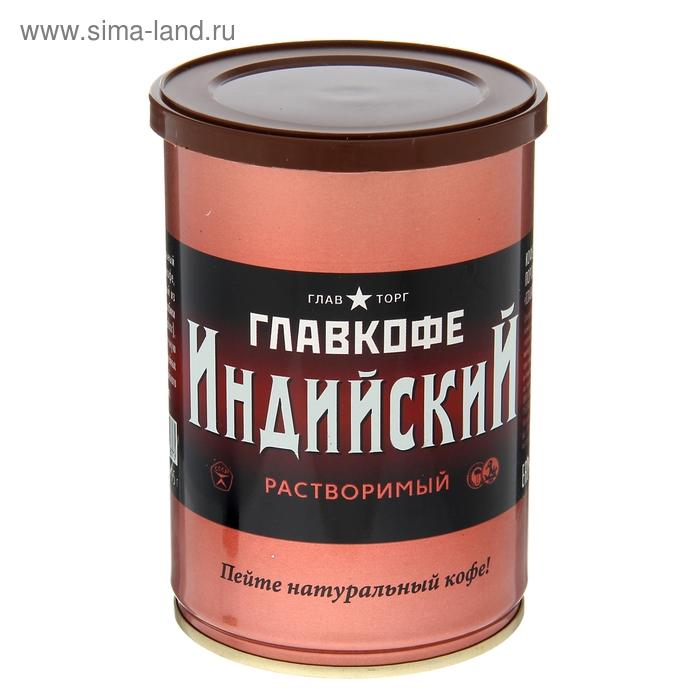 Кофе ГЛАВКОФЕ Индийский сублимированный порошкообразный  ж.б. 95 гр.