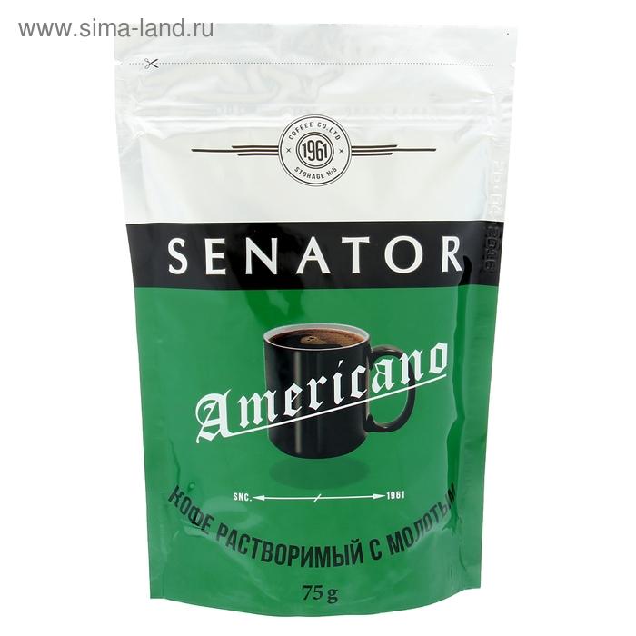 Кофе СЕНАТОР Американо сублимированный м.у. 75 гр.