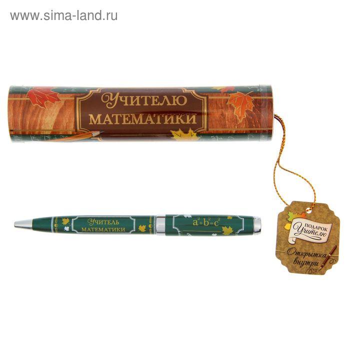 """Ручка в тубусе """"Учителю математики"""""""