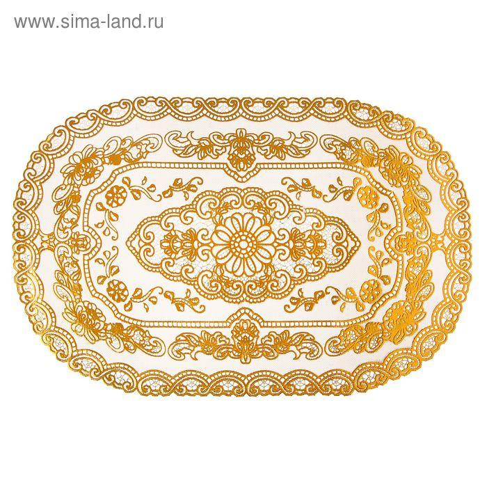 Салфетка ажурная ПВХ 46х30 см, цвет золото
