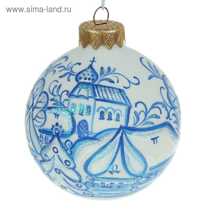 """Новогодний шар ручной работы """"Гжель"""" деревня"""