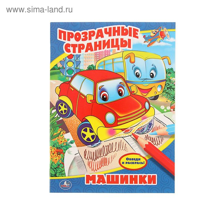 """Прозрачные страницы А4 """"Машинки"""""""