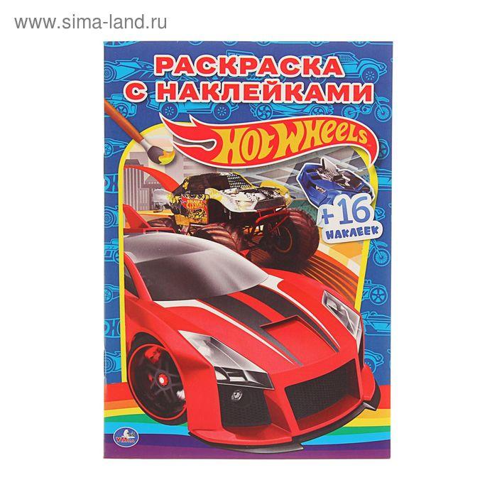 Раскраски с наклейками А5 Hot Wheels + 16 наклеек