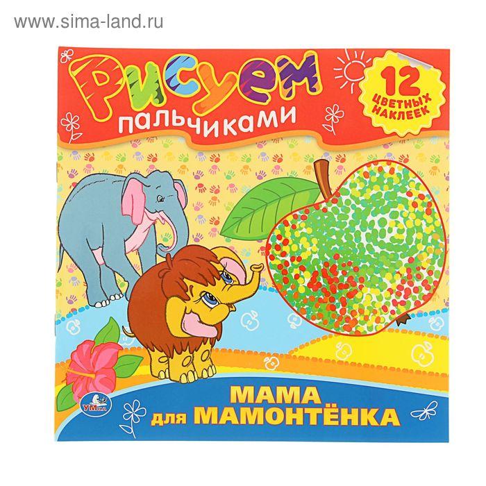 """Рисуем пальчиками """"Мама для мамонтенка"""" + 12 наклеек"""