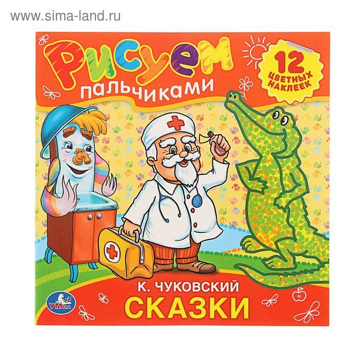 """Рисуем пальчиками """"Сказки"""" + 12 наклеек. Автор: Чуковский К.И."""