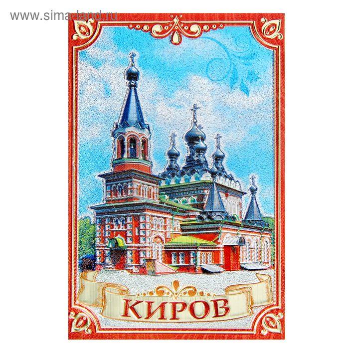 """Магнит фольгированный """"Киров"""""""