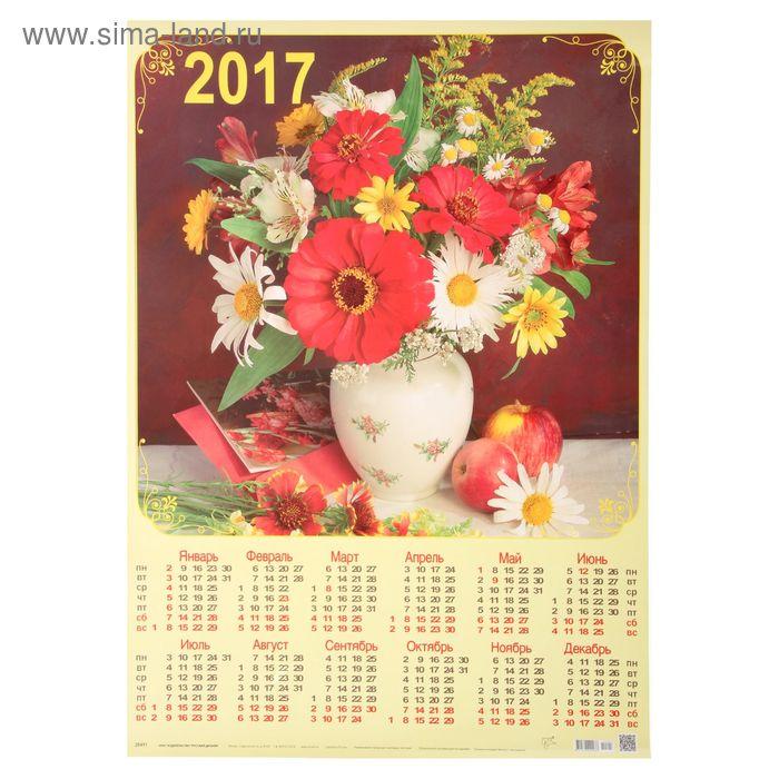 """Календарь 2017 Лист А2 """"Букет в вазе"""" Бордовый фон, белая ваза"""