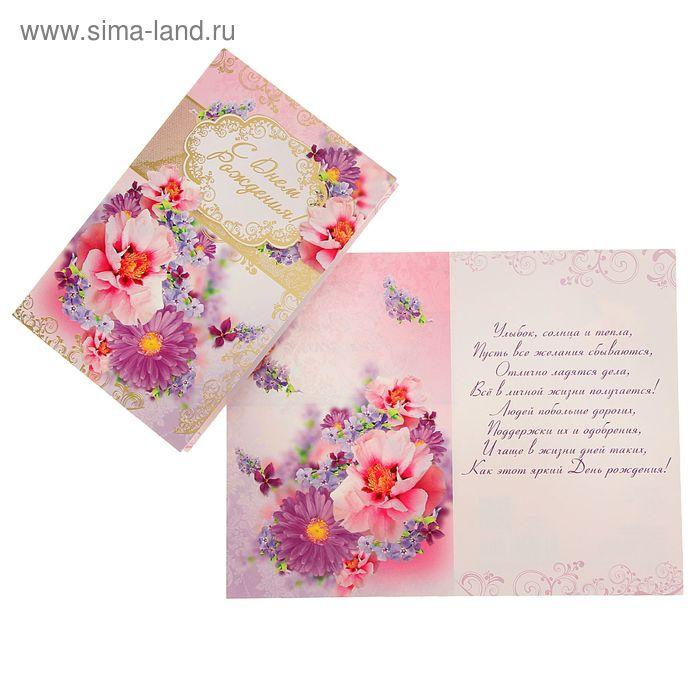 """Открытка """"С Днем Рождения!"""" Розовые, сиреневые цветы"""