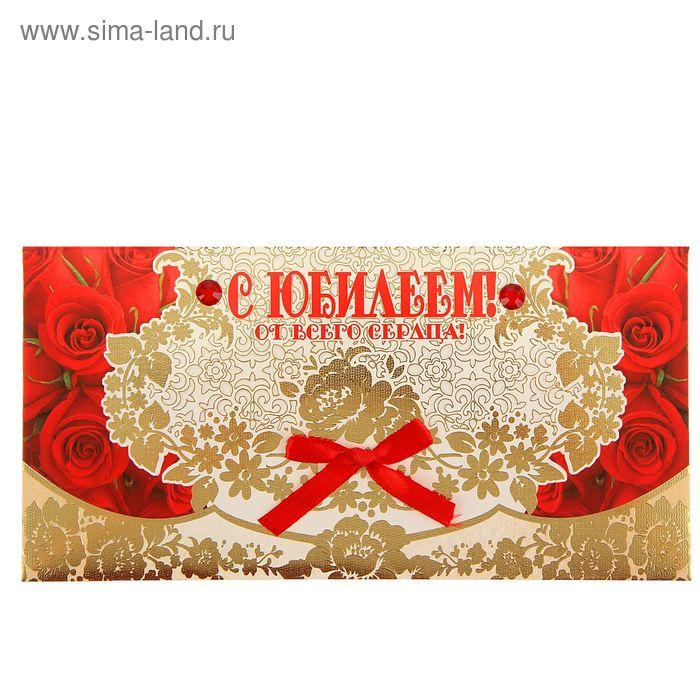 """Конверт для денег """"С Юбилеем! От всего сердца!"""" Красные розы"""