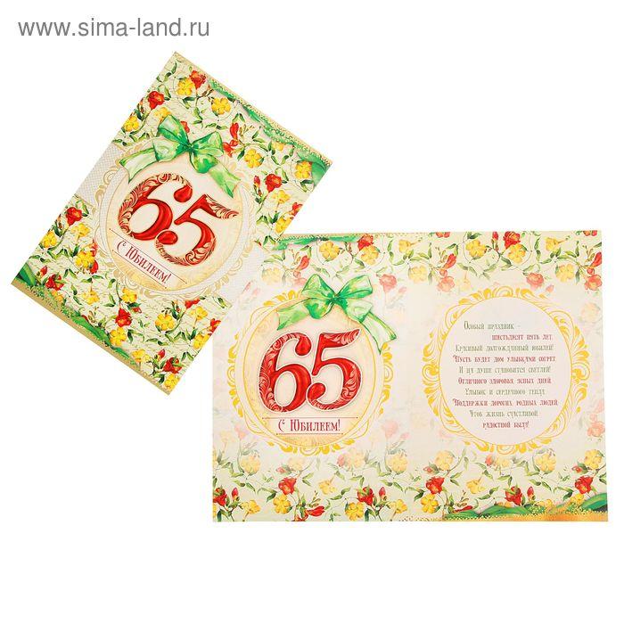 """Открытка """"С Юбилеем!65"""" Зеленый бант"""