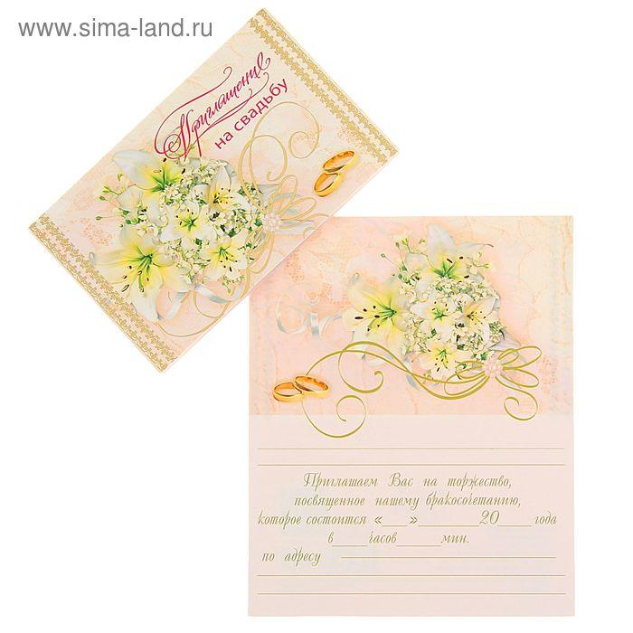 Приглашение-мини на свадьбу; кольца, узоры