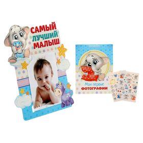 """Подарочный набор """"Самый лучший малыш"""": фотоальбом на 36 фото и рамка для фото размером 10 х 15 см"""