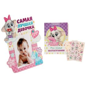 """Подарочный набор """"Самая лучшая девочка"""": фотоальбом на 36 фото и рамка для фото размером 10 х 15 см"""