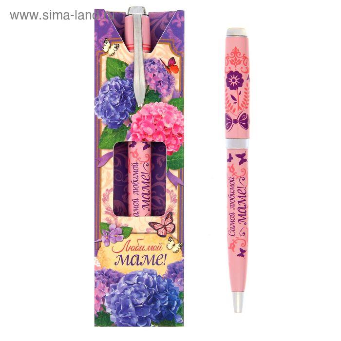 """Ручка подарочная """"Любимой маме"""""""