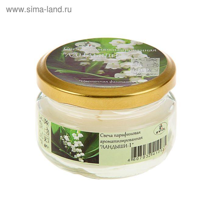 Свеча парафиновая ароматизированная «Ландыш»