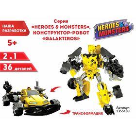 Конструктор-робот GALAKTIROS, 2 в 1, 36 деталей