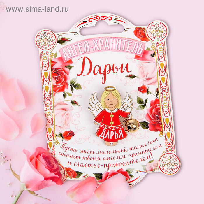 "Талисман-ангел ""Дарья"""
