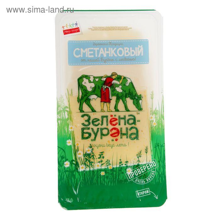 Зелена-Бурена сырСметанковый 50% слайсы 125гр/15шт