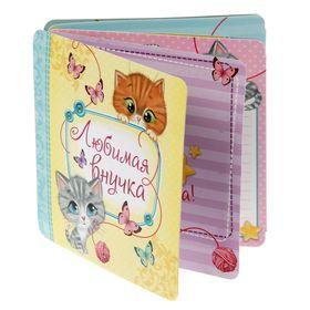 """Книжка малыша """"Любимая внучка"""""""