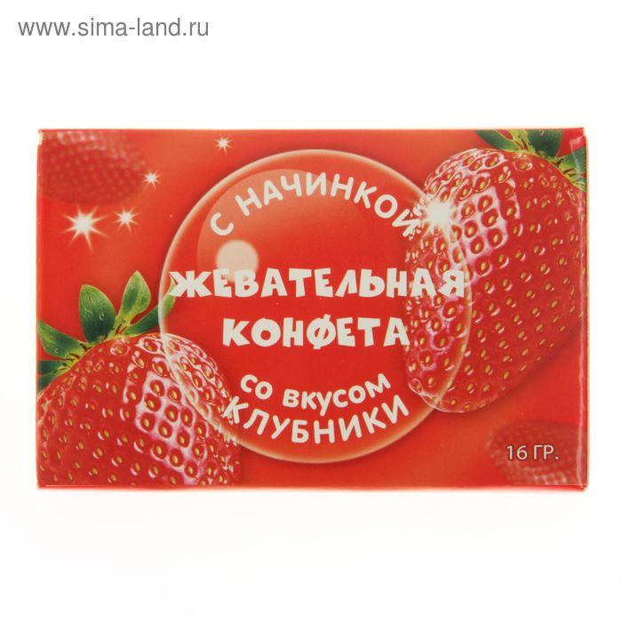 Жевательная конфета с начинкой микс, клубника, виноград, апельсин, 16 г