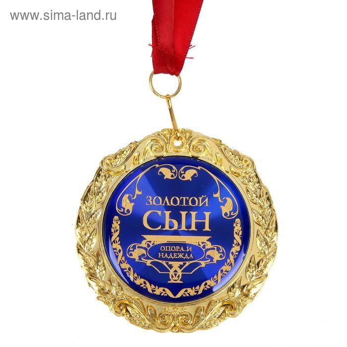 Медаль металл на ленте Золотой сын 7 см