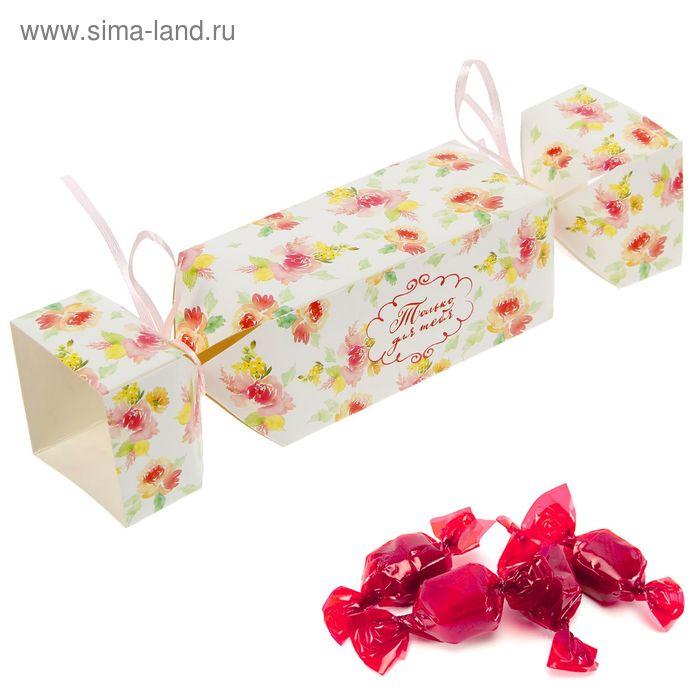 """Складная коробка-конфета """"Только для тебя"""", 12 х 5 см"""