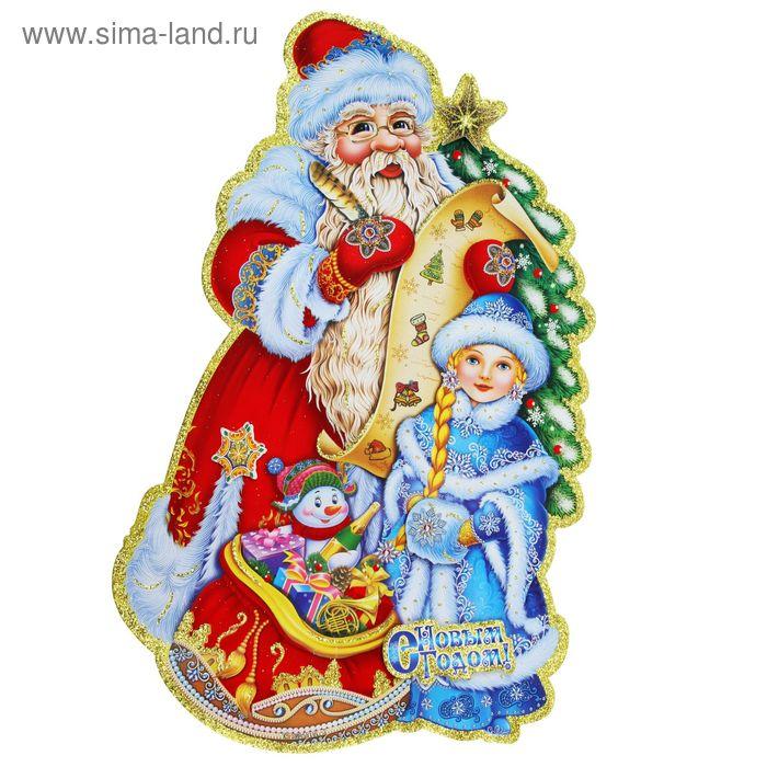 "Плакат ""Дедушка Мороз с внучкой"""