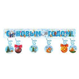 """Гирлянда с доп. элементами """"С Новым годом!"""""""